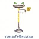 洗眼器-立式洗眼器-304不锈钢排空防冻立式洗眼器-珂丽杰YP-500