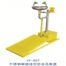 排空防冻洗眼器-304不锈钢脚踏排空防冻立式洗眼器-珂丽杰YP-401