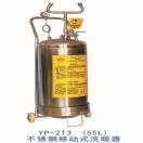 洗眼器-304不锈钢便携式洗眼器(55L)-珂丽杰YP-213A